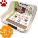 【130】 ボンビ 犬用 しつけるウォールトレー Sサイズ アイボリー (ペットシーツ レギュラー用) ペットトレー ペットトレイ ペットシーツトレイ