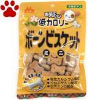 【2】 ワンラック お気に入り 低カロリー ボーンビスケット ミニ 100g 森乳サンワールド 国産 犬 ビスケット