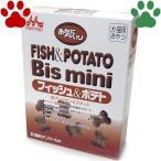 【3】 ワンラック お気に入り フィッシュ&ポテト ビスミニ 200g 低アレルゲン 森乳サンワールド 国産 犬 ビスケット