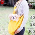【25】 ペットプロ ペットスリング イエロー 超小型犬 小型犬 かわいい おしゃれ スリングキャリー スリング ドッグスリング キャリーバッグ 黄色