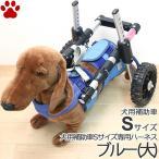 お取り寄せ / ペットアドバンス ドギーサポーター S 専用ハーネス セット 大 ブルー 犬用補助車+ハーネス 歩行器 車椅子 ピカコーポレイション