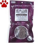 【4】 愛犬用 薬膳おやつ 馬肉五膳 ライト 200g(50gX4袋) 国産 オリエント商会