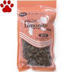 【4】 愛犬用 おやつ わんこのリモナイト ささみ 超小粒 250g ソフトタイプ 国産 オリエント商会 糞尿臭対策