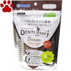 【3】 フォーキャンス 犬用デンタルケアガム デンティ・スリーフェアリー シニア SSサイズ 12個入り 超小型犬用(体重1.5〜3kg) 穀物不使用