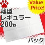 【60】[約3.78円 約11.2g/1枚] Value Price! 薄型 ペットシーツ レギュラー 200枚 1回使い捨て ペットシート 業務用 トイレシーツ お試し