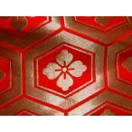 京西陣・金襴 生地 大亀甲花菱(赤) (和柄 和風 衣装 生地)