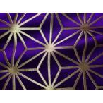 京西陣・金襴 生地 麻の葉(紫・金)【和布 和柄生地 和柄 和風 よさこい 衣装 布 手芸 インテリア 祭り】
