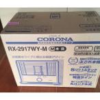 コロナ 石油ストーブ RX-2917WY-M 木目調  木造8畳まで/コンクリート10畳 まで