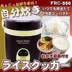 あつあつ お弁当 で大人気! 炊飯器 弁当 自分炊きライスクッカー / FRC-550