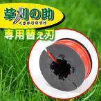 草刈の助,草刈職人とちらでも使える 専用ナイロン刃交換カートリッジ 草刈り/草刈専用替刃 TU-341