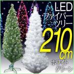 送料無料 210cmクリスマスツリー  クリスマス X'mas 高密度 LED 省エネ LEDファイバーツリー /ツリー210cm