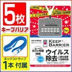 キープバリア ウイルス対策 安全安心 日本製 送料無料 メール便発送 /キープバリア 5個+ネックストラップ1本  の画像