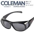 送料無料 花粉メガネ Coleman  コールマン 偏光 サングラス オーバーサングラス / CO3012-1