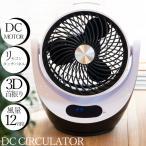 ショッピングサーキュレーター 送料無料 DCサーキュレーター 3Dサーキュレーター 3枚羽根 静音 換気 リビング扇風機 扇風機 タイマー付 リモコン付 /DCサーキュレーター