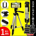 【セール延長】送料無料 2way三脚 スマホ カメラ iPhone スタンド 約34cm〜100cm /IFD-370 2way三脚