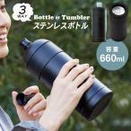3WAY ペットボトルホルダー 缶ホルダー タンブラー 真空ステンレスボトル 3通りの使い方ができる 真空2重構造【EN】 /3WAYステンレスボトル