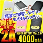 【急速充電2A】 送料無料 メール便発送 4000mAh Ver2.0 薄型モバイルバッテリー 大容量4000mAh 充電器・iPhone6S スマホ セール/4000mAh 【Ver2.0】