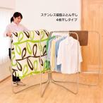 ステンレス 扇型ふとん干し 4枚干し 布団干し 折りたたみ 洗濯物干し ベランダ 部屋干し 送料無料/ステンレス扇型布団干し