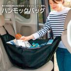 ハンモックバッグ 後部座席 買い物袋 折りたたみ 折り畳みエコバッグ メール便発送 送料無料/ハンモックバッグ