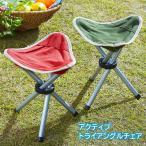 携帯用バッグ付 折りたたみ アウトドアチェア スチール製 椅子 コンパクト 簡単収納 軽量 キャンプ ※カラーはお選び頂けません/トライアングルチェア