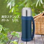 真空ステンレスボトル1.0L 保温 保冷 真空二重構造 学校 会社 持ち手付き 水筒 アウトドア /【U】真空ステンレスボトル1.0L