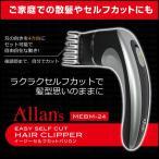 Yahoo!トクトクショッピング送料無料 イージーセルフカットバリカン 自分で後ろも刈れる 充電式バリカン 散髪 /セルフカットバリカン