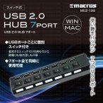 Yahoo!トクトクショッピング処分セール メール便発送 送料無料 スイッチ式 USB2.0 HUB7PORT USBポート ハブ 7ポート/USBハブ 7ポート