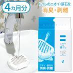 バイオでトイレのキバミ・臭い対策 消臭・尿石剥離 便器清掃2ヶ月用×2個入 バチルス菌 BB菌 メール便発送 送料無料/ニオイのち晴れ