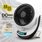 サーキュレーター DCモーター搭載 3D液晶サーキュレーター 空調 首振り 扇風機 静音設計 節電 空気循環 送料無料 /DC液晶サーキュレーター
