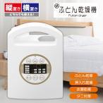 ふとん乾燥機 ペットドライヤー スピード乾燥  湿気 衣類乾燥 ダニ退治 送料無料/布団乾燥機 HIF-650