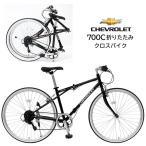 CHEVROLET シボレー FD-CRB700C6SG 700C 折りたたみクロスバイク 自転車 ...