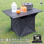 折り畳みサイドテーブル アウトドア キャンプ レジャー ローテーブル ミニテーブル 収納カゴ付【送料無料】/LF-FST010 折り畳みサイドテーブル