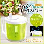 送料無料 野菜水切り器 回すだけで水切り サラダ 簡単 アイデア /IFD-443 ぐるぐるサラダスピナー