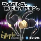 メール便発送 送料無料 i-Zepto Bluetooth EARPHONES ワイヤレス イヤホン イヤフォン ブルートゥース microUSB ハンズフリー通話 /i-Zepto