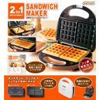 着脱式サンドメーカー2in1ホットサンドメーカー ワッフルメーカー フッ素加工 1年保証 朝食 2WAY【EN】 /KDHS-004Wサンドメーカー2in1