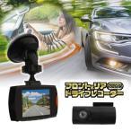 ドライブレコーダー フロント&リア ダブルカメラ バックカメラ あおり運転 広角120 モーション検知 送料無料 【☆】【EN】/ドラレコ ダブルカメラ