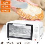 Vegetable ベジタブル オーブントースター GD-V09L 食パン2枚 ハイパワー1000w ヒーター3段切替 /GD-V09