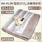 椙山紡織 SUGIYAMA 電気毛布 電気掛け敷き毛布 洗えるブランケット NA-013K ダニ退治 日本製/NA-013K