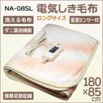 日本製 ロングサイズ電気敷き毛布 NA-08SL-BE アクリル100% ■丸洗い■ダニ退治/NA-08SL-BE