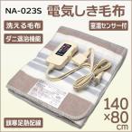 NA-023S 電気敷毛布 スライド式コントローラー ダニ退治機能付 日本製/NA-023S