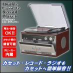 送料無料 ダブルカセットレコードプレーヤー レコード・カセット・ラジオ Wカセット 木目調 インテリア/Wカセットレコードプレーヤー