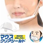 マウスクリアシールド 5枚セット マスク 透明 飲食店 フェイスシールド クリアマスク  飛沫感染防止 メール便発送 送料無料 /マウスシールド 5枚セット