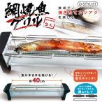 送料無料 網焼魚グリル 焼き魚 焼肉 焼き鳥 餅 調理 1人用 40センチ /網焼魚グリル