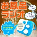 送料無料 お風呂ラジオ 防水仕様 バスラジオ 防滴ラジオ シャワーラジオ アウトドアIPX4/お風呂ラジオ