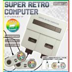 送料無料 スーパーファミコン互換機 スーパーレトロコンピューター コントローラー2個付き/スーパーレトロコンピューター