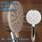 ナチュラルレインシャワー RainShower シャワーヘッド 5段階切り替え やわらか 【★】/ナチュラルレインシャワー