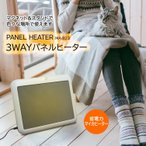 3WAYパネルヒーター マグネット式デスクヒーター  壁掛け式 スタンド式の3WAY 暖房 ストーブ 簡単設置 送料無料【暖】【EN】/パネルヒーターMA-823