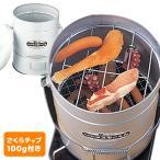 くんせい器 スモーくんDX 燻製器 スモーク ベーコン チーズ ウインナー アウトドア 家庭用 送料無料 /スモーくんDX