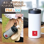 真空二重ステンレス ペットボトルホルダー  保冷 500ml専用 ペットボトルの温度を保つ アウトドア オフィス  /ペットボトルホルダー