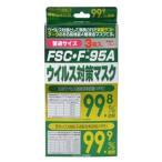 4重構造ウイルス対策 FSC・F-95A 抗ウイルスマスク 普通サイズ3枚入 繰り返し使える  ウイルス飛沫捕集効率99.99% メール便/FSC・F-95A 抗ウイルスマスク3枚